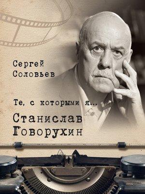 cover image of Те, с которыми я... Станислав Говорухин