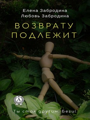 cover image of Возврату подлежит