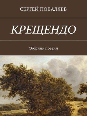 cover image of Крещендо. Сборник поэзии