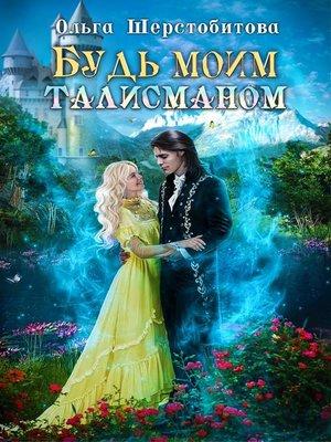 cover image of Будь моим талисманом