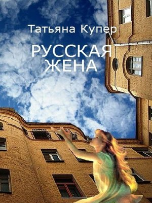 cover image of РУССКАЯ ЖЕНА