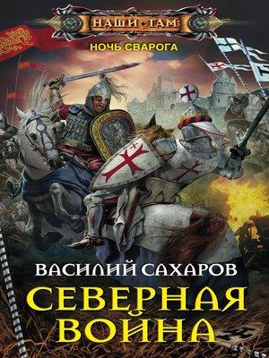 cover image of Северная война
