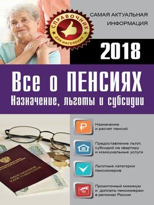 cover image of Все о пенсиях на 2018 год