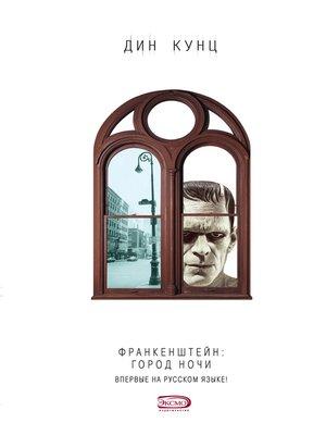 cover image of Город Ночи