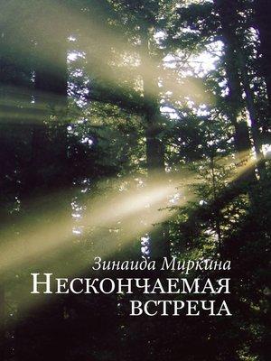 cover image of Нескончаемая встреча