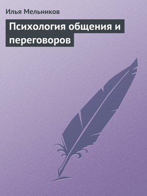 cover image of Психология общения и переговоров