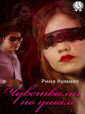 cover image of Чувствами по ушам