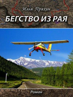 cover image of Бегство из рая
