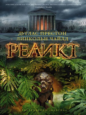 cover image of Реликт