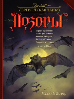 cover image of Мелкий Дозор (сборник)