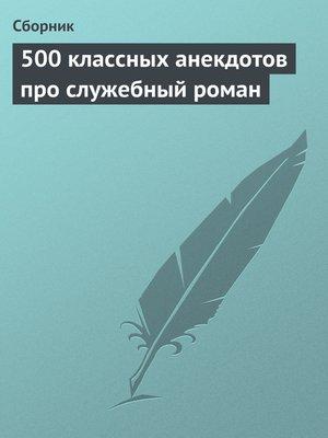 cover image of 500 классных анекдотов про служебный роман