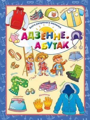 cover image of Адзенне. Абутак