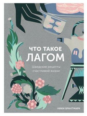 cover image of Что такое лагом. Шведские рецепты счастливой жизни