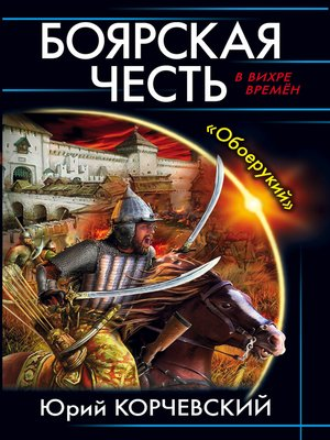 cover image of Боярская честь. «Обоерукий»