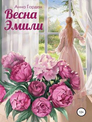 cover image of Весна Эмили