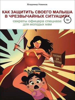 cover image of Как защитить своего малыша в чрезвычайных ситуациях. Секреты офицера спецназа для молодых мам