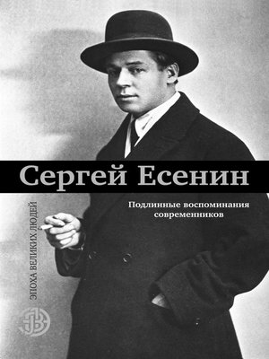 cover image of Сергей Есенин. Подлинные воспоминания современников