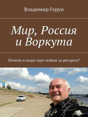 cover image of Мир, Россия иВоркута. Почему вмире идут войны заресурсы?