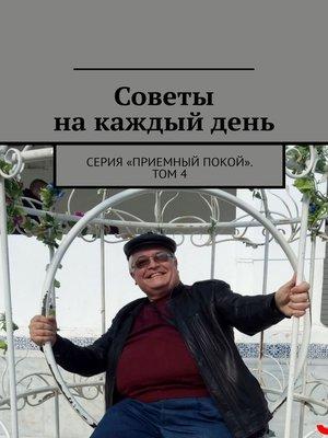 cover image of Советы на каждый день. Серия «Приемный покой». Том 4