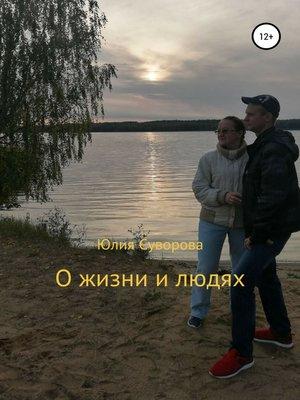 cover image of О жизни и людях