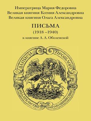 cover image of Письма (1918–1940) к княгине А. А. Оболенской