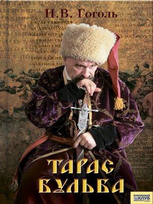 cover image of Тарас Бульба (сборник)