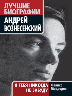cover image of Вознесенский. Я тебя никогда не забуду