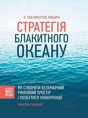 cover image of Стратегія Блакитного Океану. Як створити безхмарний ринковий простір і позбутися конкуренції