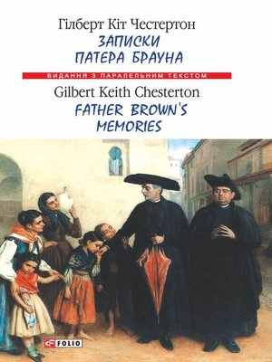 cover image of Записки патера Брауна = Father Brown's Memories