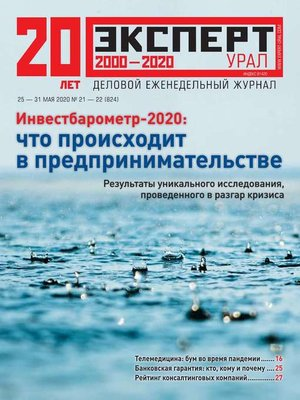 cover image of Эксперт Урал 21-22-2020
