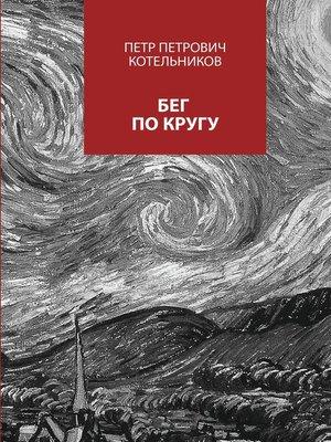 cover image of Бег покругу. Сборник стихов