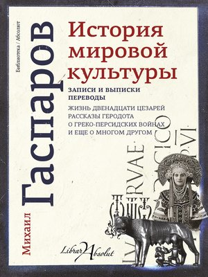 cover image of История мировой культуры