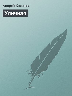 cover image of Уличная