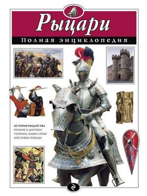 cover image of Рыцари. Полная энциклопедия