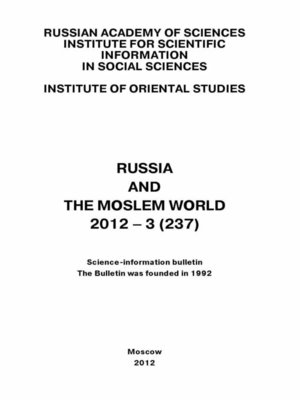 cover image of Russia and the Moslem World № 03 / 2012