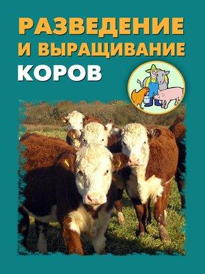 cover image of Разведение и выращивание коров