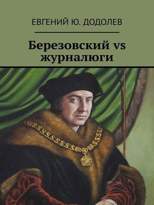 cover image of Березовский vs журналюги