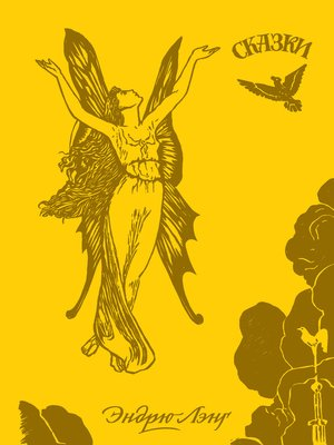 cover image of Жёлтая книга сказок