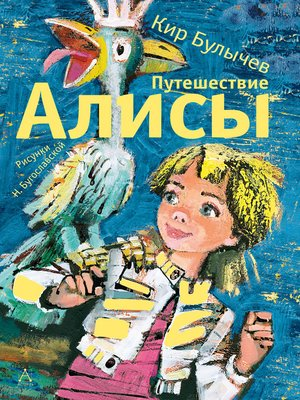 cover image of Путешествие Алисы