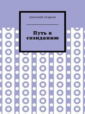 cover image of Путь к созиданию
