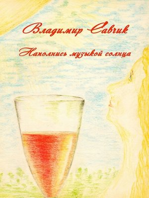 cover image of Наполнись музыкой солнца