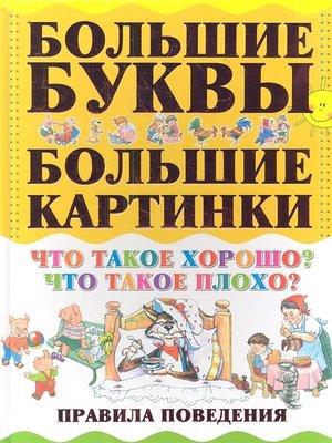 cover image of Правила поведения