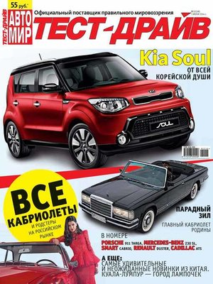 cover image of Журнал «Тест-Драйв» №12/2014