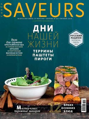 cover image of Журнал Saveurs №10/2014