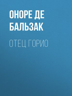 cover image of Отец Горио