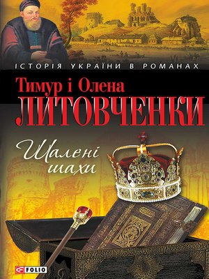 cover image of Шалені шахи