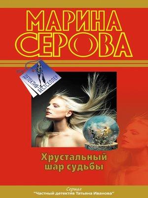cover image of Хрустальный шар судьбы