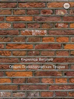 cover image of Общая психологическая теория