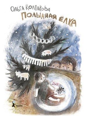 cover image of Полынная ёлка