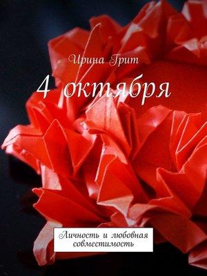 cover image of 4 октября. Личность илюбовная совместимость